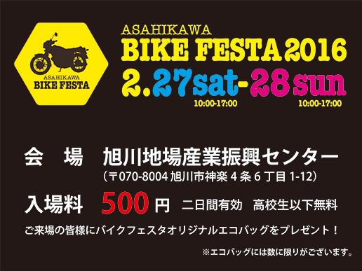 bikefesta2016-1