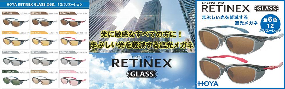 retinex.