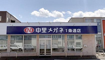 中里メガネ 1条通店(2021年6月11日オープン)